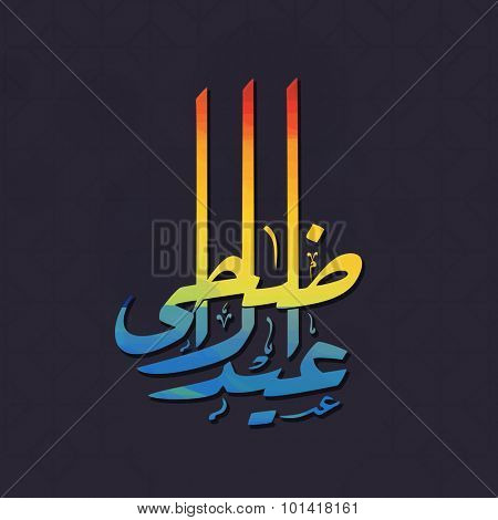Colourful Arabic calligraphy text Eid-Al-Adha for Muslim Community Festival of Sacrifice celebration.