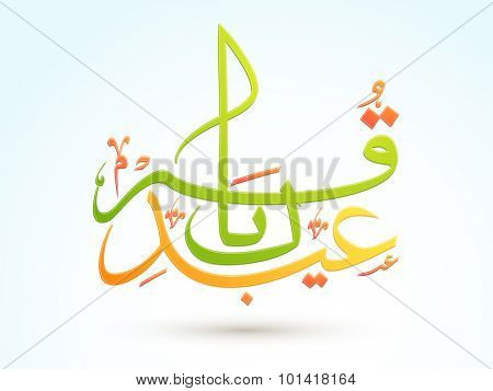 Colourful glossy Arabic calligraphy text Eid-E-Qurba for Muslim Community Festival of Sacrifice, Eid-Al-Adha celebration.