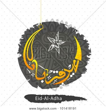 Glossy hanging Arabic calligraphy text Eid-E-Qurba or Eid-Al-Adha in crescent moon and star shape for Muslim Community Festival of Sacrifice celebration.