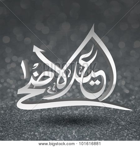 Shiny Arabic Islamic calligraphy of text Eid-Al-Adha on stylish glitter background for Muslim community Festival of Sacrifice celebration.