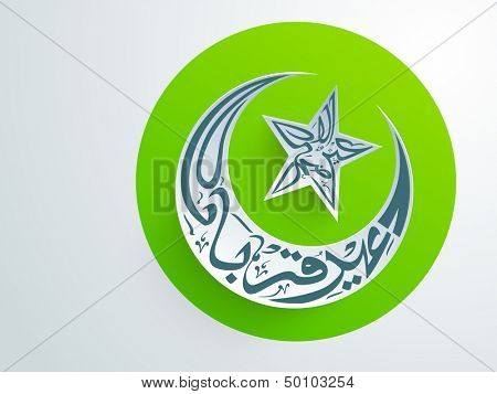 Arabic Islamic calligraphy of text Eid Al Azha or Eid Al Azha on occasion of Muslim community festival can be use as sticker, label or tag.