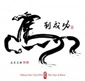 image of chinese new year horse  - Horse Calligraphy - JPG