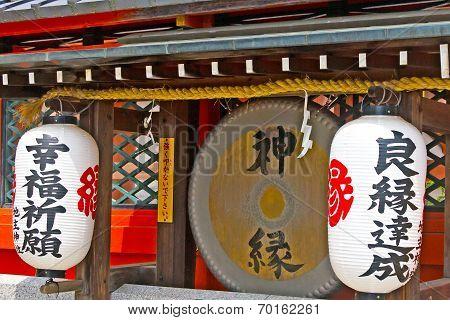 Shrine objects and Illuminated paper lanterns