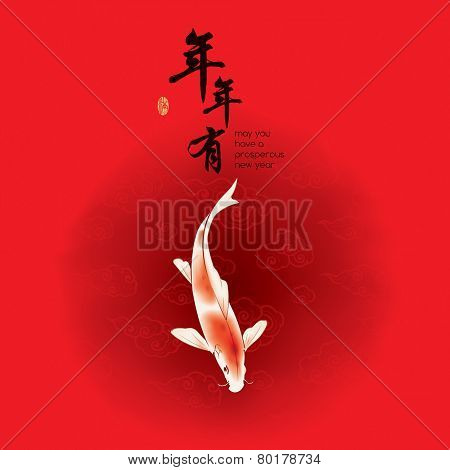 Oriental painting of Yin Yang koi fish. Translation of text: May you have a prosperous new year.