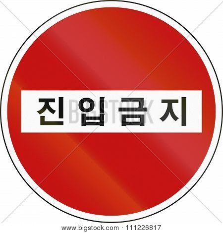 Korea Traffic Safety Sign - Regulatory - The Text Means: No Entry