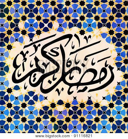 Generous Ramadhan