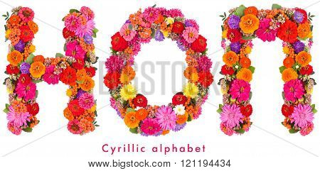 Cyrillic  Flower Alphabet Isolated On White