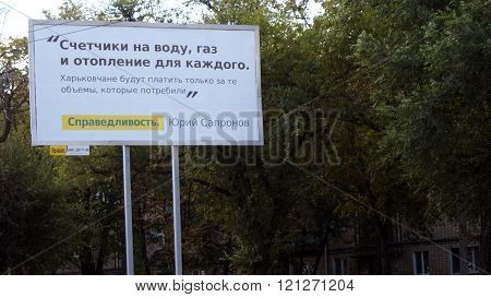 KHARKOV, UKRAINE - CIRCA OCTOBER 2015: The billboard, that displays the main aspirations of the voters, with the inscription