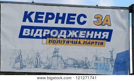 KHARKOV, UKRAINE - CIRCA OCTOBER 2015: Billboard close-up depicting historical places of Kharkov.