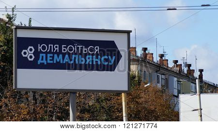 KHARKOV, UKRAINE - CIRCA OCTOBER 2015: A billboard of Demalliance close-up with the houses on background.