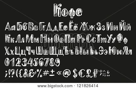 Chalk Cyrillic Alphabet Coffee.