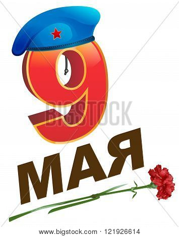 9 May Victory Day. Russian lettering greeting text card. Blue military beret and red carnation flowe