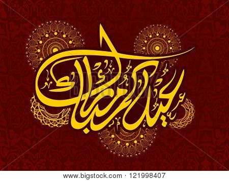 Creative Arabic Islamic Calligraphy of text Eid Mubarak decorated with floral design for Muslim Community Festival celebration.