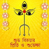 pic of subho bijoya  - easy to edit vector illustration of wishes for Durga Puja  - JPG