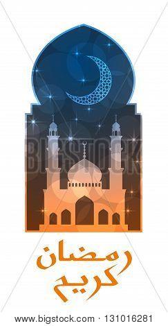 Ramadan greeting card on white background. Vector illustration. Ramadan Kareem means Ramadan is generous.