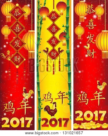 Banner set for Chinese New Year 2017. Chinese Text: Happy New Year; Year of the Rooster. Specific elements for this celebration: bamboo tree, lantern papers, oriental gold nuggets, Chinese tassels