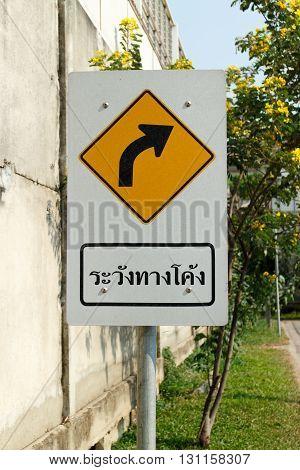 sign traffic warning curve way in Thai Language
