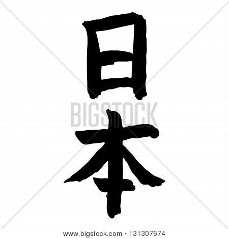 vector drawing of the hieroglyph denoting Japan