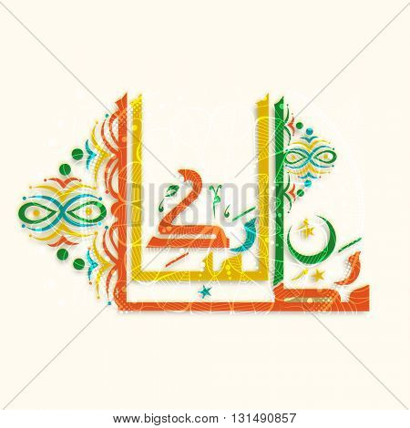 Colourful Arabic Islamic Calligraphy of text Ramadan Kareem with beautiful floral decoration for Holy Month of Muslim Community Festival celebration.