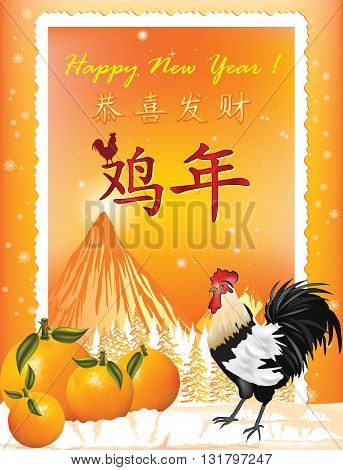 Chinese New Year of the Rooster greeting card for print. Chinese text translation: Happy New Year; Year of the Rooster. Contains traditional Spring Festival elements. CMYK colors used