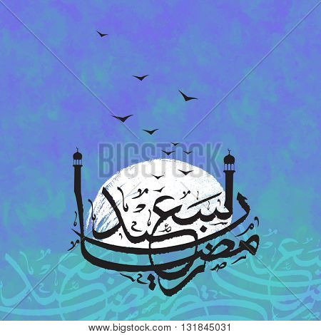 Creative Arabic Islamic Calligraphy of text Ramadan Kareem with Minarets on stylish background for Holy Month of Muslim Community Festival celebration.