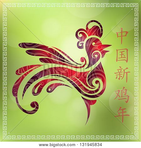 Chinese greeting card with symbol of 2017 Red Rooster. Hieroglyph translation - Chinese New Year of the Rooster