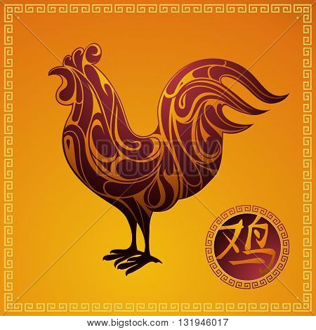 Chinese 2017 year of the Rooster with corresponding hieroglyphs