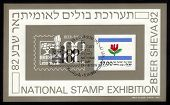 National Stamp Exhibition Beer Sheva 82