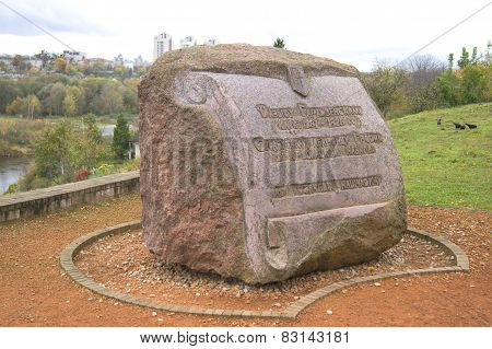 Memorial stone from the descendants of the glorious defenders of the city of Grodno. 13th century AD