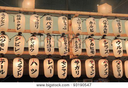 Yakiniku restaurant lantern Japan