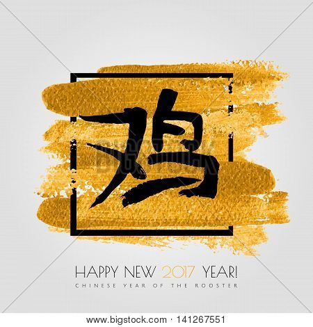 Chinese Zodiac. Happy New 2017 Year Of The Rooster .black Vector Hieroglyph