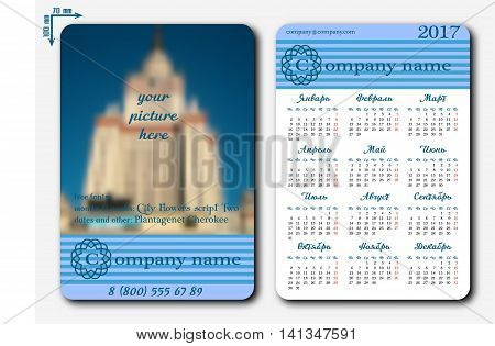 template of pocket calendar with grid for 2017 and noted weekend days in red. first day of week - monday. suitable for russia cis countries in russian language. vector illustration