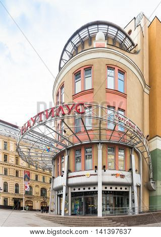 MOSCOW - SEPTEMBER 22, 2015: The building of Nautilus Trade Centre. This is one of city's first modern shopping malls opened in 1998 with more than forty shops and boutiques.
