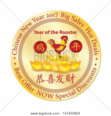 Chinese New Year of the Rooster Big Sales Stamp / Label, also for print. Text translation: on the paper lanterns - Year of the Rooster; - Happy New Year; Best offer; Hot Deals. CMYK colors used.