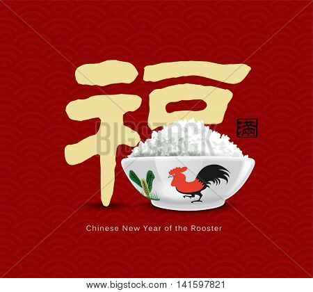 Chinese new year card design with rooster bowl, 2017 year of the rooster. Chinese Calligraphy Translation: Good Fortune, Red stamp: Full