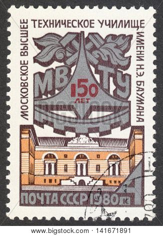 MOSCOW RUSSIA - CIRCA APRIL 2016: a post stamp printed in the USSR dedicated to the 150th Anniversary of Moscow Technical College