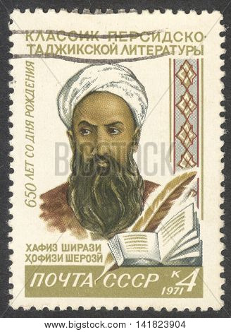 MOSCOW RUSSIA - CIRCA MAY 2016: a post stamp printed in the USSR dedicated to the 650th Birth Anniversary of Khafiz Shirazi circa 1971