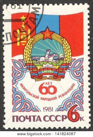 MOSCOW RUSSIA - CIRCA APRIL 2016: a post stamp printed in the USSR dedicated to the 60th Anniversary of Revolution in Mongolia circa 1981