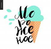 Постер, плакат: Ice Cream russian writing and ice cream cone a vector black ink hand written lettering Ice Cream