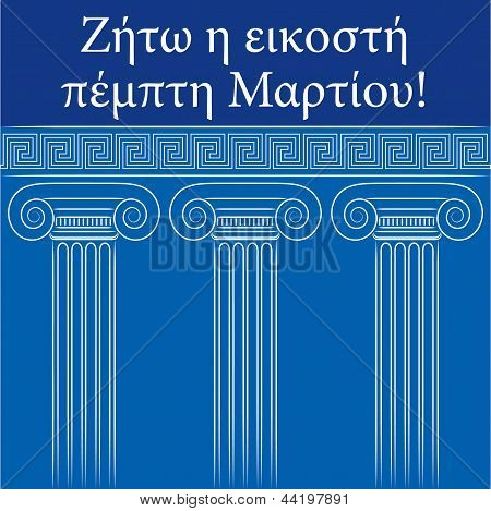 Happy Greek Independence Day!