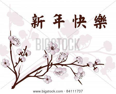 Japanese Sakura New Year Card