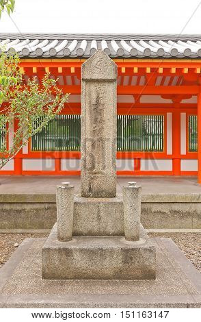 KYOTO JAPAN - JULY 25 2016: Honen Stone Monument (1204) in Sanjusangen-do Temple of Kyoto. Built by Honen founder of Jodo sect to commemorate 13th anniversary of death of ex-emperor Goshirokawa