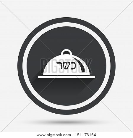 Kosher food product sign icon. Natural Jewish food with platter serving symbol. Circle flat button with shadow and border. Vector