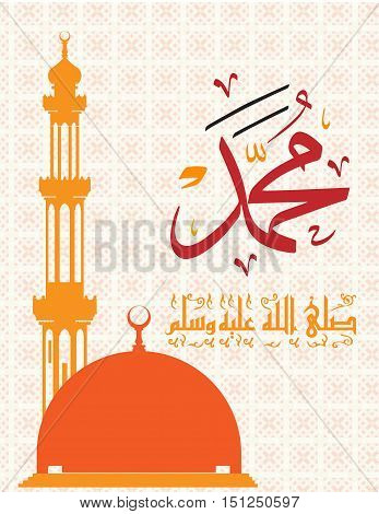 Vector Arabic Calligraphy. Translation: -name of the prophet Muhammad Peace be upon him