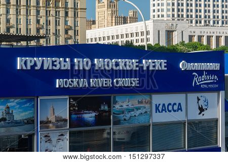 Moscow, Russia -03 June 2016. Ticket office of flotilla Radisson Royal at the Taras Shevchenko embankment