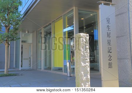 KANAZAWA JAPAN - OCTOBER 7, 2016: Muro Saisei museum in Kanazawa. was a famous poet and novelist in modern Japanese literature from Kanazawa born in 1989.
