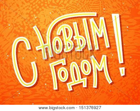 Happy New Year Greeting Card In Russian (russian For Happy New Year). Custom Lettering On Red