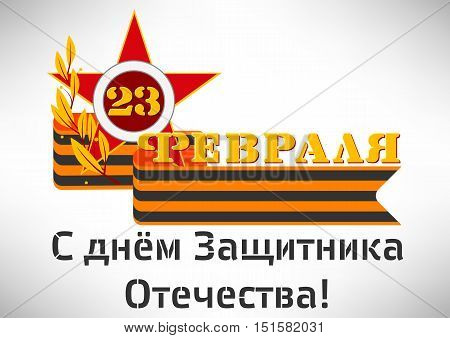 Holiday greeting card with red soviet star and George ribbon in flat style for February 23. Russian translation: Happy Defender of Fatherland day. Vector illustration