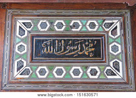 Detail In Tomb Of Sultan Suleiman I. Istambul, Turkey