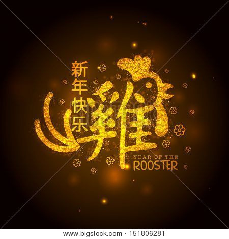 Golden Rooster Chinese Calligraphy design for New Year 2017 Celebration.